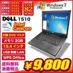 中古パソコン ノートパソコン ノートPC Windows7 A4 15型 Celeron HDD160GB メモリ2GB DVDマルチ 無線LAN DELL 1510〜 Office付き