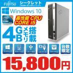 中古パソコン デスクトップパソコン 本体 デスクPC Windows10 Corei5 HDD250GB メモリ4GB DVDROMドライブ 富士通 ESPRIMO シリーズ Office付きの画像