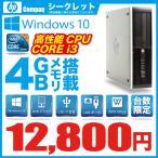 ��ťѥ����� �ǥ����ȥåץѥ����� ���� �ǥ���PC Windows10 Corei3 HDD250GB ����4GB DVDROM�ɥ饤�� HP compaq ����� Office�դ�