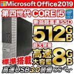 中古パソコン デスクトップパソコン 本体 デスクPC Microsoftoffice2019 Windows10 第四世代Corei5 新品SSD512GB メモリ8GB DVDマルチ DELL HP 等 アウトレット