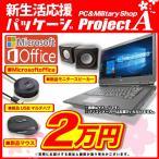 ʡ�� ��ťѥ����� �Ρ��ȥѥ����� ���� Windows10 MicrosoftOffice2016��� 12��15�� ��®Corei3  ����SSD240GB ����4GB DVDROM ̵�� ��������åȥѥ�����