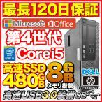 中古パソコン ノートパソコン MicrosoftOffice2016 Windows10 新世代 Corei5 新品SSD640GB メモリ8GB バッテリー保証 12型 無線 NEC Versapro アウトレット