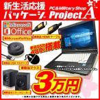 中古パソコン ノートパソコン 本体 ノートPC Windows10 A4 15.6型 Corei5 2.50GHz  HDD250GB メモリ4GB DVDROM 無線LAN 富士通 LIFEBOOK A561 Office付き