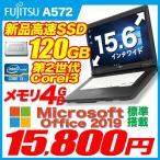 ショッピングノートパソコン ノートパソコン 中古パソコン 本体 Windows10 A4 15型 第3世代Corei5  HDD320GB メモリ4GB DVDマルチ USB3.0 HDMI 無線 富士通 LIFEBOOK A572 Office付き