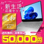 ポイント15倍 中古 ノートパソコン ノートPC MicrosoftOffice 第四世代Corei5 新品SSD480GB 新品メモリ16GB Win10 HDMI USB3.0 15型 DVDマルチ 無線 富士通 A574