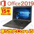 ノートパソコン 中古パソコン MicrosoftOffice2019 Windows10 第5世代Corei5 HDD500GB 15型 HDMI マルチ テンキー WEBカメラ USB3.0 Lenovo E550