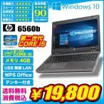 中古パソコン ノートパソコン 本体 ノートPC Windows10 A4 15.6型 Corei5 2.50GHz  HDD250GB メモリ4GB DVDROM 無線LAN HP 6560b テンキー付 Office