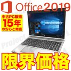 ノートパソコン 安い 中古パソコン MicrosoftOffice2019 Windows10 第2世代Corei3 HD320GB メモリ4GB 15型 マルチ テンキー USB3.0 HP 8560p 訳あり