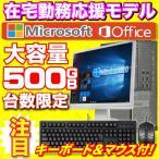 中古パソコン デスクトップパソコン 22型ワイド 液晶セット デスクPC Windows10 HP Compaq600Pro Core2 Duo HDD500GB メモリ4GB DVDROMドライブ Office付き
