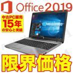 ノートパソコン 中古パソコン 本体 ノートPC MicrosoftOffice2016 Windows10 A4 15型 第三世代Corei3 新品SSD480GB USB3.0 マルチドライブ 無線 HP ProBook