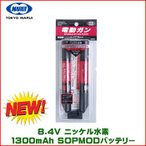 送料無料 東京マルイ 8.4V ニッケル水素1300mAh SOPMODバッテリー