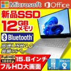 ノートパソコン 中古パソコン 超高速 第3世代Corei5 新品SSD240GB メモリ4GB MicrosoftOffice2019 Windows10 15型 USB3.0 無線 富士通 訳あり