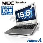 中古パソコン ノートパソコン テンキー付 三世代 Corei5 新品SSD120GB メモリ8GB Windows10 A4 15.6型 USB3.0 DVDマルチ 無線 NEC Versapro VK26 Office付き WH
