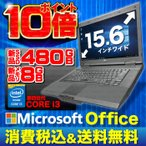 中古パソコン ノートパソコン Windows10 MicrosoftOffice2019 A4 第4世代Corei3 新品SSD480GB メモリ8GB DVDROM HDMI USB3.0 無線 NEC Versapro アウトレット