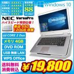 中古パソコン ノートパソコン ノートPC Windows10 A4 15.6型 Core2Duo 2.53GHz 新品SSD120GB メモリ4GB DVDROM 無線LAN NEC Versapro Office付き