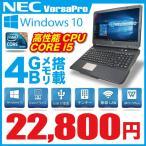 中古パソコン ノートパソコン 本体 テンキー付き Windows10 Windows7 A4 15型 Corei5 HDD250GB メモリ4GB DVDROM 無線LAN NEC Versapro シリーズ Office付き