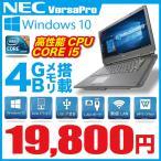 中古 パソコン ノートPC Microsoft Office2016 追加可 Win10 A4 15型 Corei5 無線 NEC Versapro シリーズ