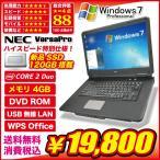 中古パソコン ノートパソコン ノートPC Windows7 A4 15.6型 Core2Duo 2.53GHz 新品SSD120GB メモリ4GB DVDROM 無線LAN NEC Versapro Office付き
