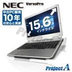 中古パソコン ノートパソコン テンキー付 Windows10 A4 15.6型 第三世代Corei5 HDD320GB メモリ4GB DVDROM USB3.0 無線 NEC Versapro VK26 WH Office付き