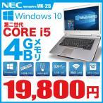 ショッピングノートパソコン 中古パソコン ノートパソコン HDD250GB メモリ4GB Windows10 Windows7 Office 2016 A4 15型 Corei5 USB3.0 HDMI カメラ DVDマルチ 無線 NEC Versapro VK25 WH