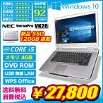 あすつく 中古パソコン ノートパソコン ノートPC Windows10 A4 15.6型 Corei5 2.66GHz 新品SSD120GB メモリ4GB DVDROM 無線LAN NEC Versapro VK26 Office付き