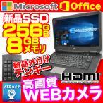 中古パソコン ノートパソコン ノートPC 三世代 Corei5 新品SSD120GB メモリ4GB Windows10 A4 15.6型 USB3.0 DVDマルチ 無線 NEC Versapro VK26 Office付き WH