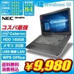 中古パソコン ノートパソコン 本体 ノートPC Windows10Home A4 15.6型 Celeron HDD160GB メモリ2GB 無線LAN NEC Versapro Office付き