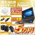 中古パソコン ノートパソコン 本体 ノートPC Windows7 A4 15型 Celeron〜 HDD250GB メモリ4GB DVDROMドライブ 無線LAN シークレットパソコン Office付き