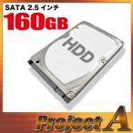 ノートパソコン ハードディスク HDD 2.5インチ SATA Serial ATA 160GB メーカー問わず 増設 交換 用 動作確認済「DM便」