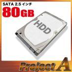 ノートパソコン ハードディスク HDD 2.5インチ SATA Serial ATA 80GB メーカー問わず 増設 交換 用 動作確認済「DM便」