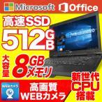 中古パソコン ノートパソコン 本体 ノートPC Windows7 B5 モバイル シークレット Celeron〜 HDD160GB メモリ4GB 無線LAN Office付き