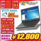 中古パソコン ノートパソコン ノートPC テンキー付き Windows7 A4 15型 Celeron HDD250GB メモリ2GB DVDマルチ 無線LAN 東芝 dynabook B450 Office付き