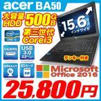 中古 ノートパソコン ノートPC テンキー Windows10 MicrosoftOffice2016 WEBカメラ USB3.0 第3世代 Corei3 HDD500GB メモリ4GB DVDマルチ 無線 Acer BA50