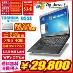 中古 ノートパソコン Windows7pro 32bit A4 15.6型 第2世代 Corei5 2.50GHz 新品SSD120GB メモリ4GB DVDマルチ テンキー 無線LAN Office付 東芝 dynabook B551