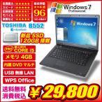 中古 ノートパソコン ノートPC Windows7pro 32bit A4 15.6型 第2世代 Corei5 2.50GHz 新品SSD120GB メモリ4GB DVDマルチ 無線LAN Office付 東芝 dynabook B552