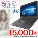 新生活応援 中古パソコン ノートパソコン 大容量HDD500GB メモリ4GB Windows10 15.6インチ 高速新世代Celeron Microsoftoffice2019 無線 東芝 富士通 NEC 等