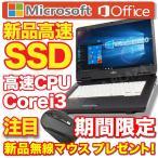 あすつく 中古 ノートパソコン ノートPC Windows10 Windows7 A4 本体 15型 Corei3 160GB メモリ4GB DVDROM 無線LAN Office付き 東芝 dynabook シリーズ