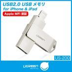 あすつく 送料無料 iPhone USBメモリ 16GB ライトニング USBメモリフラッシュメモリ iPhone iPad iPod Mac用 MFi認証済み 容量拡張 Lightning接続 30615 KON