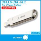 あすつく 送料無料 iPhone USB3.0メモリ 32GB ライトニング USBメモリフラッシュメモリ iPad iPod Mac用 MFi認証済み 容量拡張 Lightning接続 50103 US232 KON