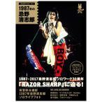 忌野清志郎『Amplifier Book Vol.1〜 1987年の忌野清志郎〜』(特装版)
