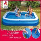 プール 家庭用 超大型 プール JILONG ジャイアントレクタングルプール 305×183CM ファミリープール 家庭用プール ブルー 子供 水遊び 送料無料