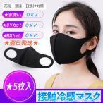 ひんやり 当日発送 即納 マスク 夏用 mask 洗える 5枚入り 蒸れない  ウレタンマスク 立体 大人用  3D 花粉対策 風邪 ウイルス  送料無料