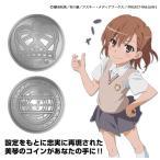 【ネコポス/DM便対応】コスパ とある科学の超電磁砲S 美琴のコイン