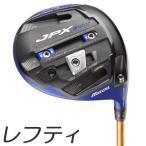 (レフティモデル)Mizuno USA JPX-900 Driver ミズノUSA JPX900ドライバー メーカーカスタムシャフトモデル
