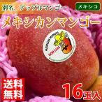 【送料無料】メキシカンマンゴー(アップルマンゴー)TOMMY種 16玉入り/箱