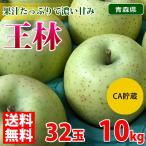 【送料無料】青森県産 りんご 王林 32玉サイズ 10kg(CA貯蔵)