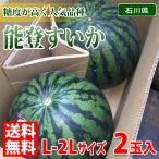 送料無料 石川県産 能登すいか 秀品・L〜2Lサイズ 2玉入り(箱)