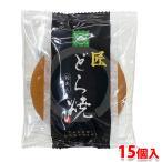 【送料無料】松本製菓ジャンボどら焼 15個入り(1箱)