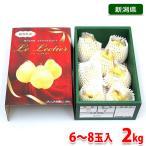 新潟県産 ル・レクチェ 2kg 6〜7玉入り(化粧箱)