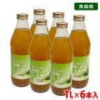 【送料無料】おいしさまるごと甘熟しぼり 王林 ジュース 1000ml×6本入り(1箱)